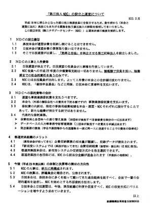 2335kenntoukai_syakumeisyo